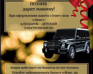 Банкетный зал «Поэзия» дарит автомобиль!