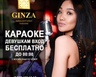 В ресторане Ginza девушкам караоке БЕСПЛАТНО