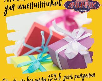 В ресторане Ачичук подарки для именинников!