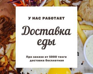 Доставка еды от ресторана Koonjoot