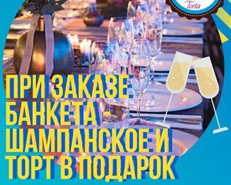 Организуй банкет в ресторане Koonjoot и получай подарки!