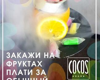 Специальные акции в COCOS BAR!