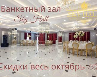 В октябре Sky Hall дарит грандиозную скидку!
