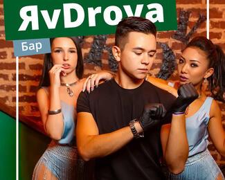 ЯvDrova: бар + караоке без депозита и оплаты за время!