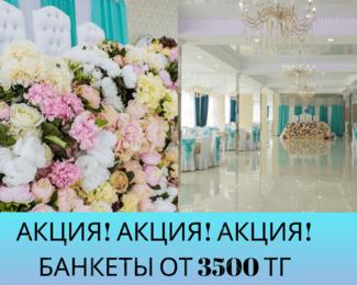 Банкетный зал «Арфа» идеален для вашего праздника