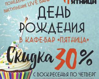 Кафе-бар «Пятница» дарит всем именинникам скидку 30%!
