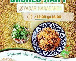 Бизнес-ланч в ресторане «Ясар»