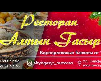Новогодние корпоративы в ресторане Алтын ғасыр!