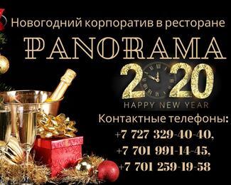 Новогодний корпоратив 2020 с Panorama!