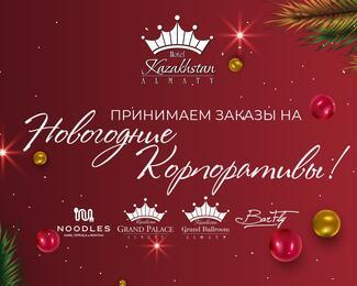 Проведи новогодний корпоратив 2020 в легендарном отеле «Казахстан»