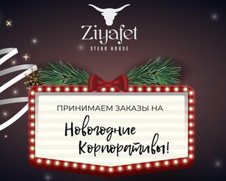 Ziyafet Steak House: новогодний корпоратив в лучшем заведении Алматы!