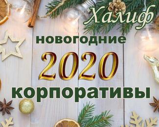 Новогодние торжества в ресторане «Халиф»