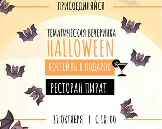 Halloween в ресторане Pirate