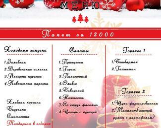 Новогодние корпоративы в ресторанном комплексе «Жеті Қазына»