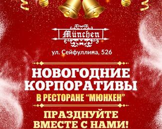 Новогодние корпоративы в Munchen
