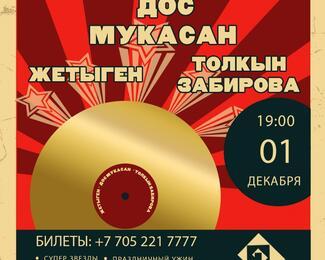 Творческий вечер первого состава ансамбля «Дос-Мукасан» во Дворце Торжеств «Мирас»