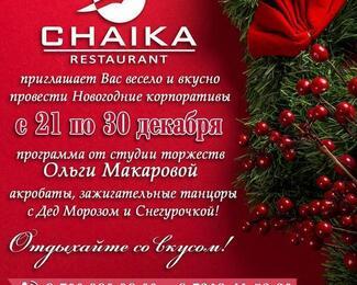 Новогодние корпоративы в гостиничном комплексе «Чайка»!