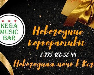 Новый год в KEGA MUSIC BAR!