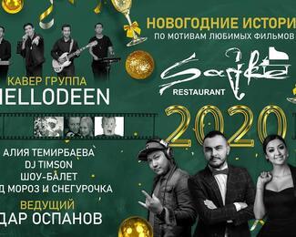 Новогодние корпоративы в ресторанном комплексе Sadre!