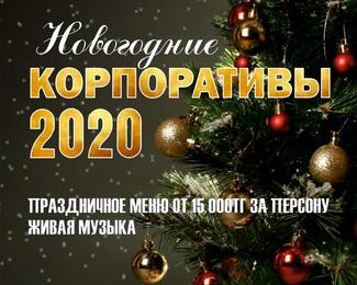 Assorti КРК приглашает на новогодние корпоративы!
