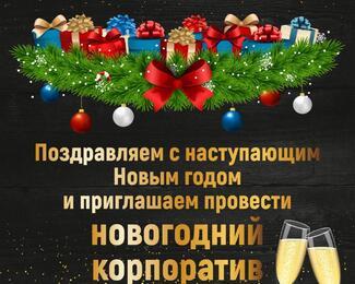 Новогодние корпоративы в ресторане «Алтын Адам»!