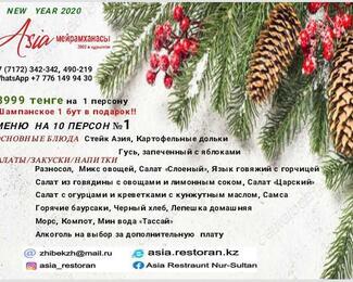 Новый год с рестораном Asia!