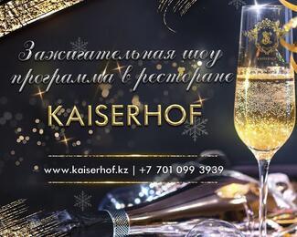 Свободные даты в ресторане Kaiserhof!