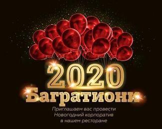 Свободная дата в «Багратиони»