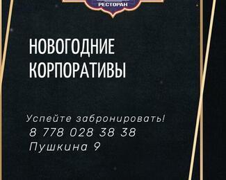 Новогодние корпоративы в ресторане «Ачичук»