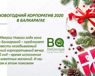 Новогодние корпоративы в BalQaragai!