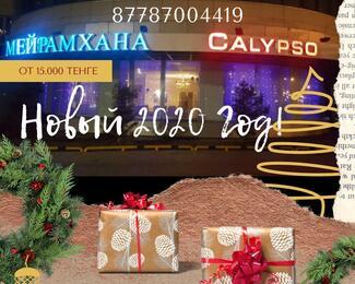 Новый год в ресторане Calypso!