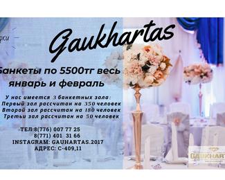 Весь январь и февраль мы объявляем скидки на проведение банкетов в ресторане «Гаухартас»!