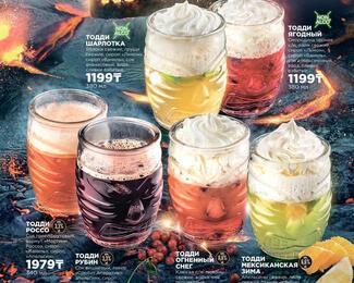 Специальное зимнее предложение от бар & гриль «ШашлыкоFF»!