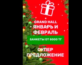 Супер предложение от банкетного зала Grand Hall Astana!