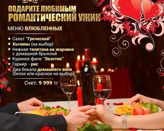 День влюбленных в ресторане Munchen