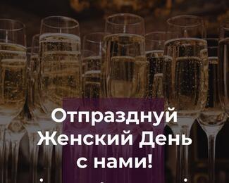Женский день во Дворце торжеств«Мирас»!