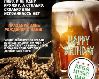 Празднуйте День Рождения вместе с KEGA MUSIC BAR