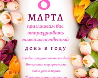 8 Марта в ресторане «Апрель»