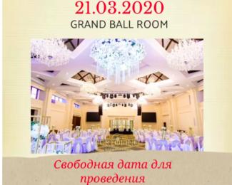 Свободная дата в Portofino Grand Ball Room!