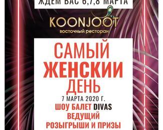 8 марта в ресторане Koonjoot!