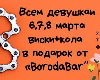 8 марта в BORODA BAR!