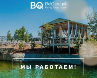 Зона отдыха Балкарагай уже работает
