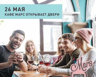 Кафе «Марс» открывает двери 26 мая