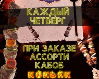 При заказе Ассорти кабоб - коньяк Казахстан в подарок!