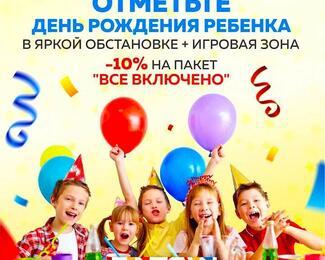 Подарите детям праздник в семейном кафе FUNTOWN