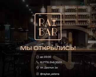 Приглашаем в новый RAY BAR grill bar отведать стейки 8 стран мира