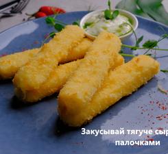 Закусывай тягуче  сырными палочками
