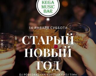Старый Новый год в KEGA MUSIC BAR