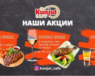 Акции и подарки в кафе Kunjut 🎁