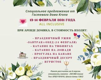 Акция ALL INCLUSIVE на 13-14 февраля в зоне отдыха Krona!